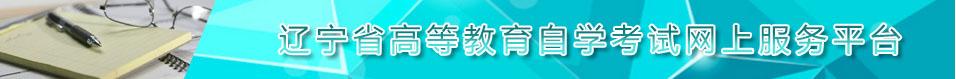 辽宁省高等教育自学考试网上服务平台入口:http://zk.lnzsks.com/lnzk.wb